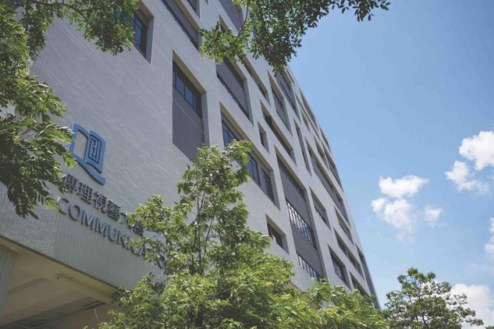 Academy of Visual Arts Hong Kong Baptist University